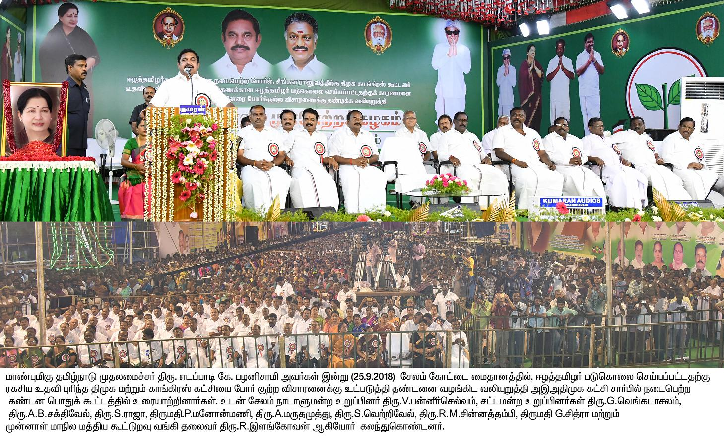 Charging that the Congress and the DMK played a role in the genocide of Sri Lankan Tamils, Chief Minister Edappadi K Palnisamy said that the two parties must be booked for war crimes.