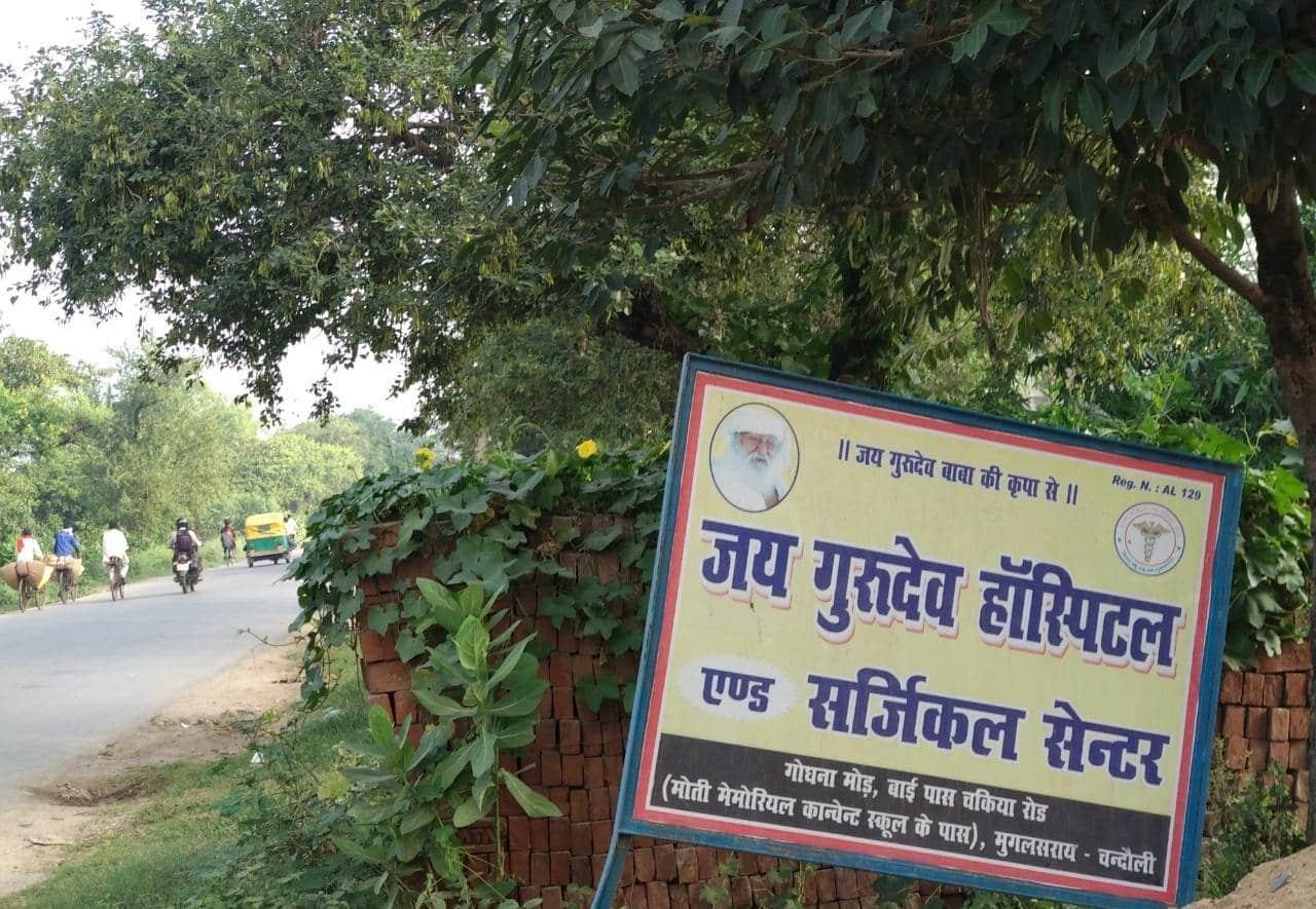 धड़ल्ले से संचालित है चंदौली जिले के अलीनगर थाना क्षेत्र में करीब 3 दर्जन से अधिक झोलाछाप