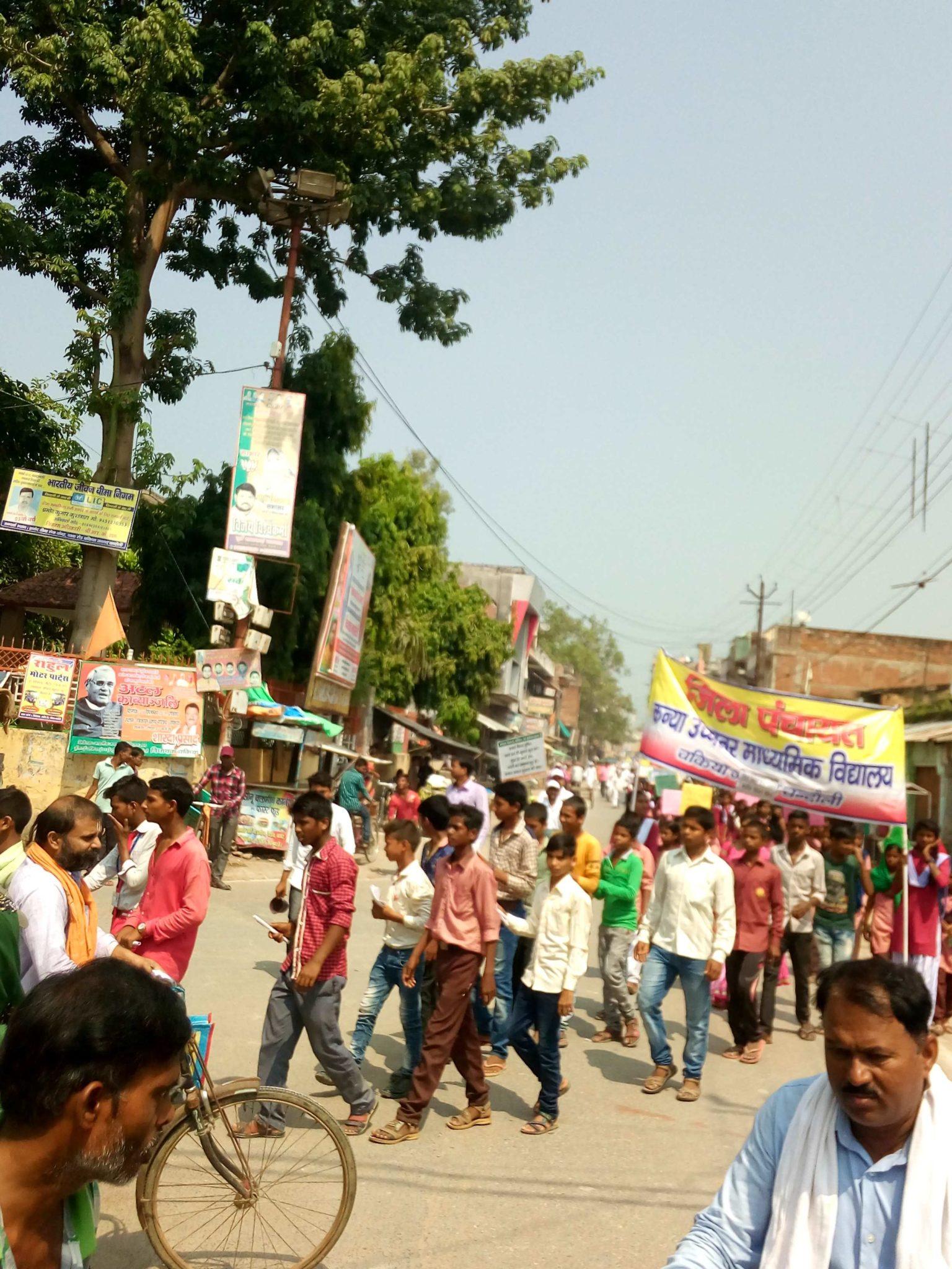स्वच्छ भारत अभियान के तहत स्कूल के छात्र छात्राओं ने निकाली बिशाल रैली