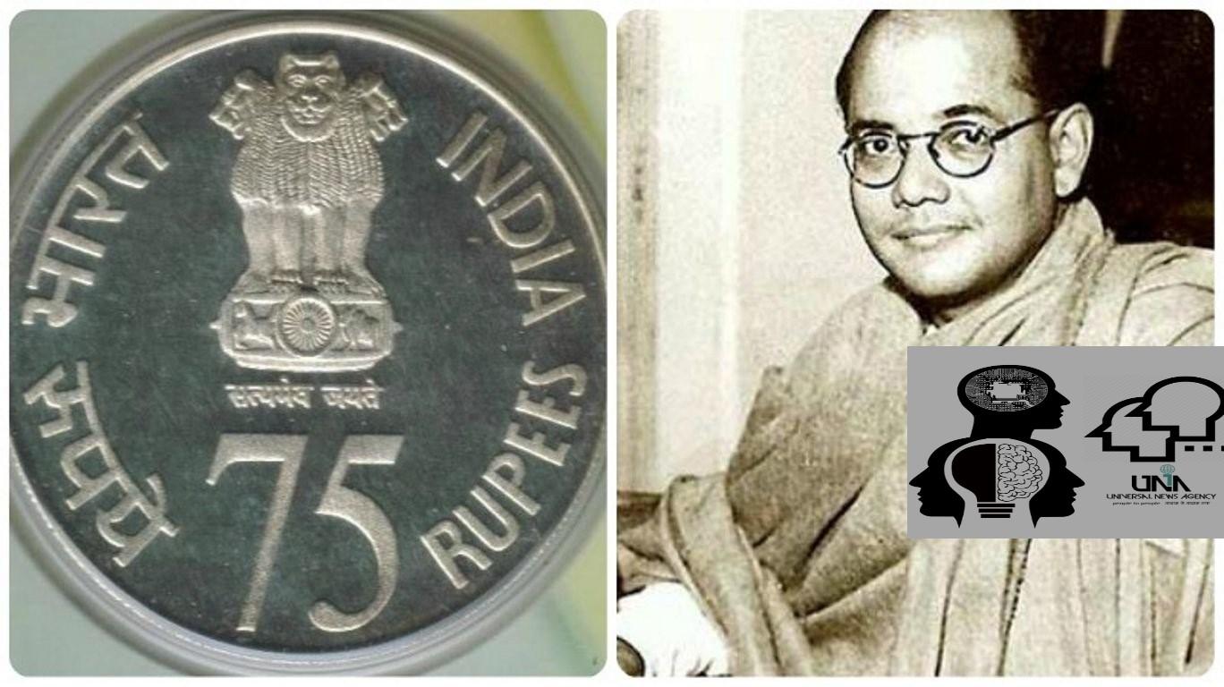 30 दिसंबर को जारी होगा, नेताजी सुभाष चंद्र की तस्वीर वाला 75 रुपये का सिक्का