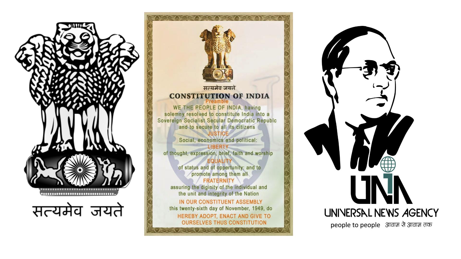 संविधान दिवस 2018: 26 नवंबर को संविधान दिवस किस कारण से मनाया जाता है?