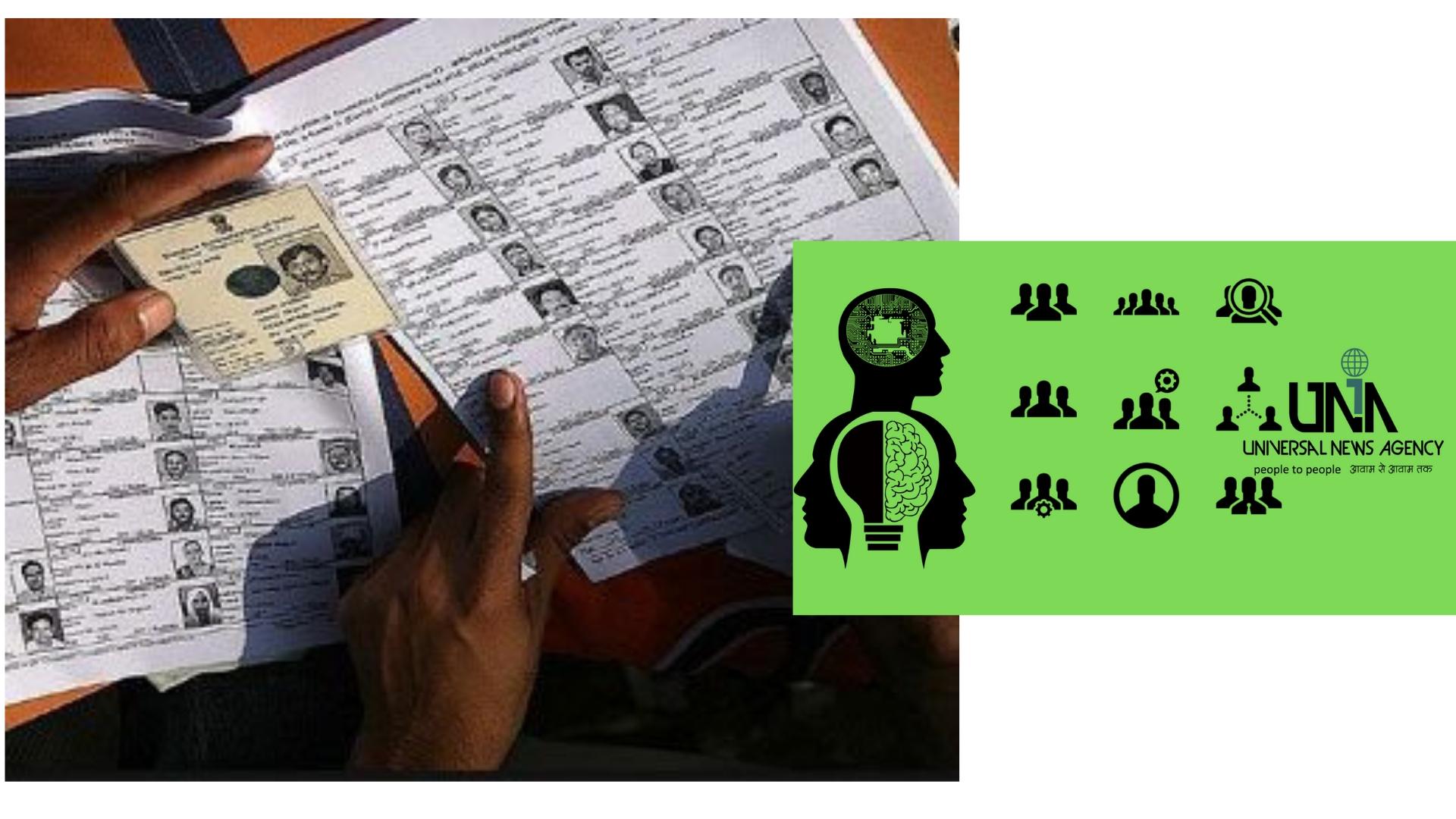 भाजपा पर लग रहा पिछड़ी , अनुसूचितों का नाम वोटर लिस्ट से कटवाने का आरोप