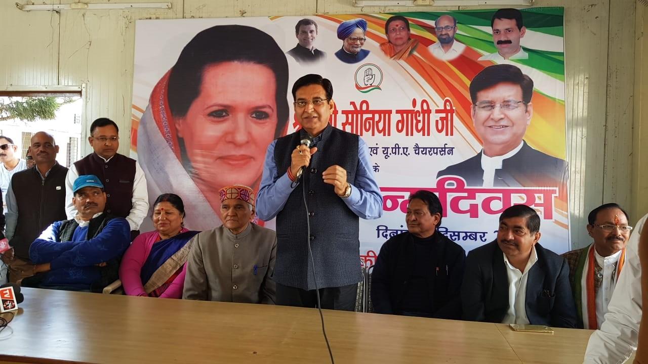 उत्तराखण्ड प्रदेश के काँग्रेस कमेटी ने 9 दिसम्बर को श्रीमति सोनिया गाँधी का जन्मदिन बड़े धूमधाम से मनाया