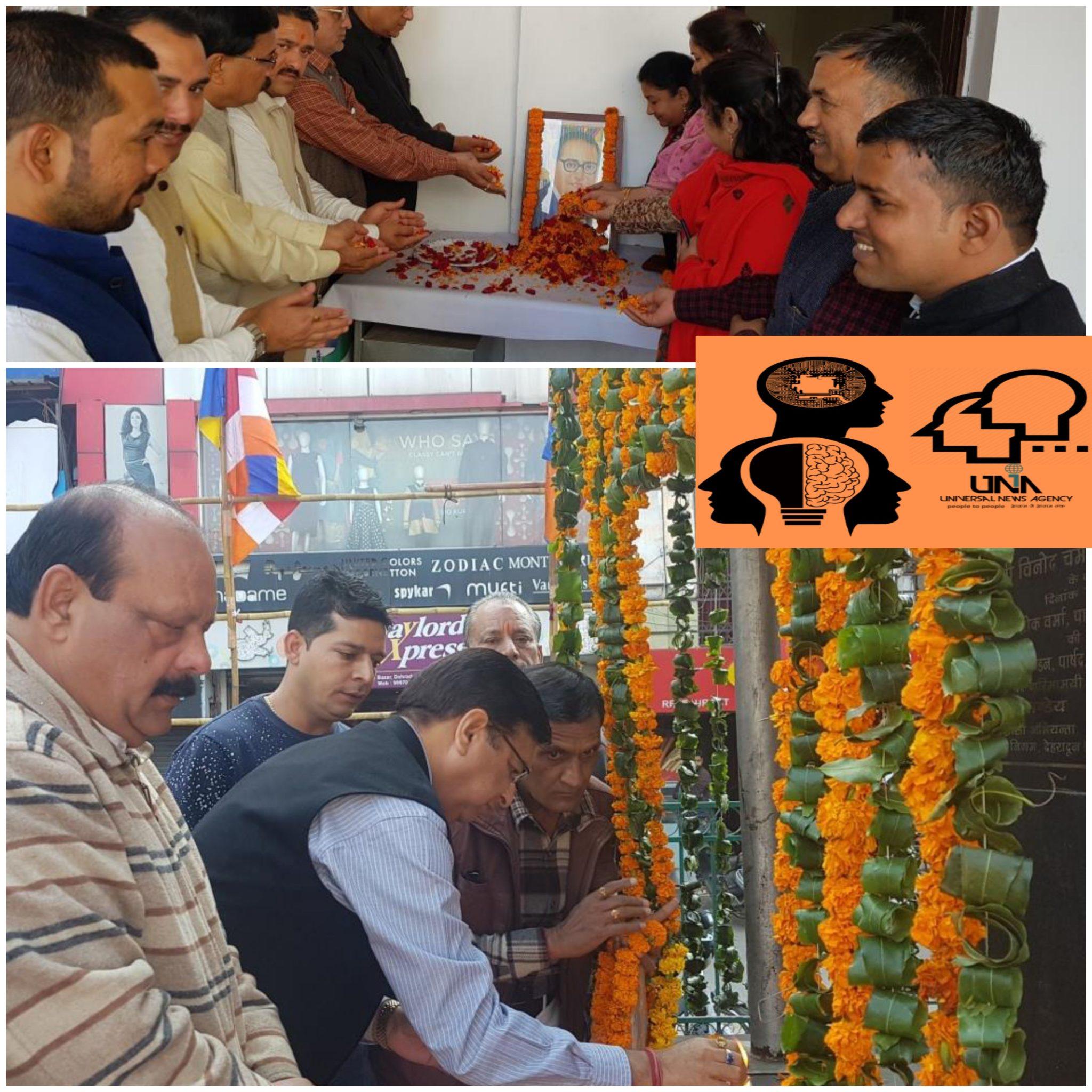 कांग्रेस पार्टी के प्रदेश अध्यक्ष श्री प्रीतम सिंह ने डॉ अम्बेडकर के महा निर्माण दिवस पर अपने श्रद्धा सुमन अर्पित क्या