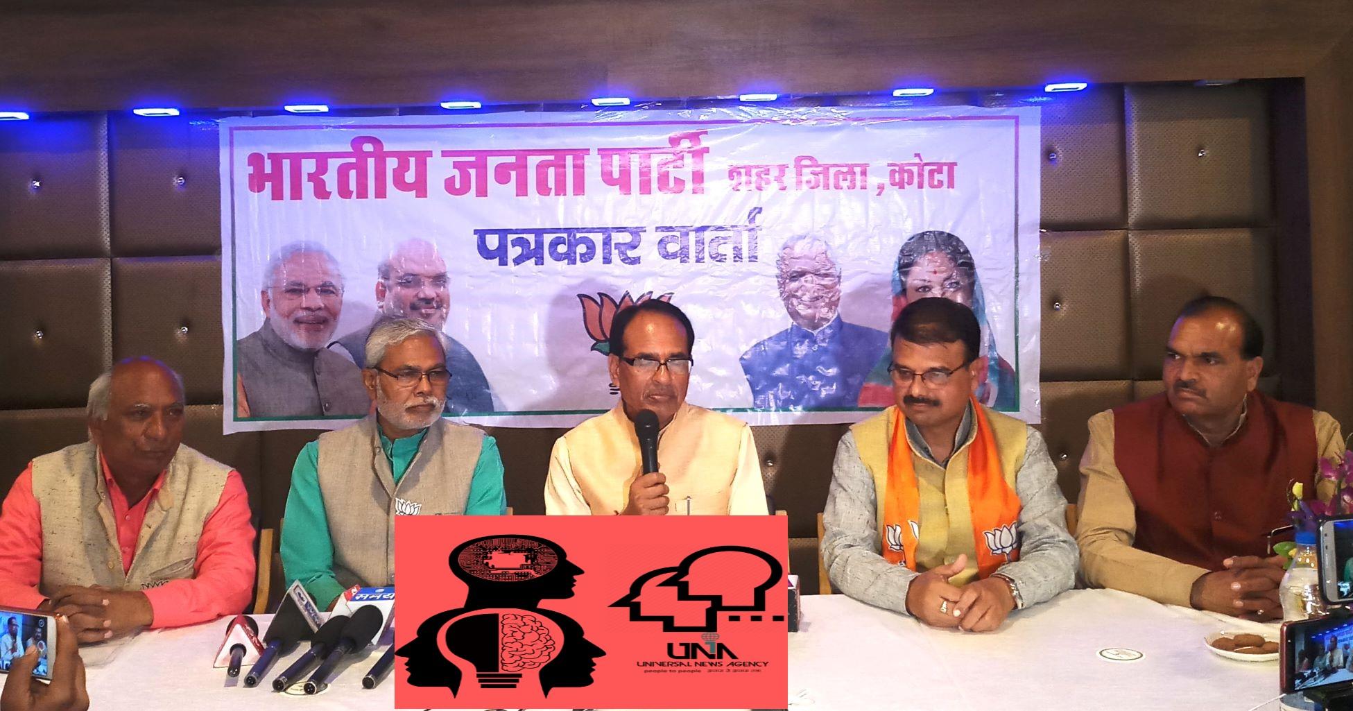 कोटा में मध्यप्रदेश के मुख्यमंत्री शिवराज सिंह चौहान की पत्रकारवार्ता एक ही खानदान की गुलाम पार्टी का नाम कांग्रेस है – शिवराज सिंह चौहान