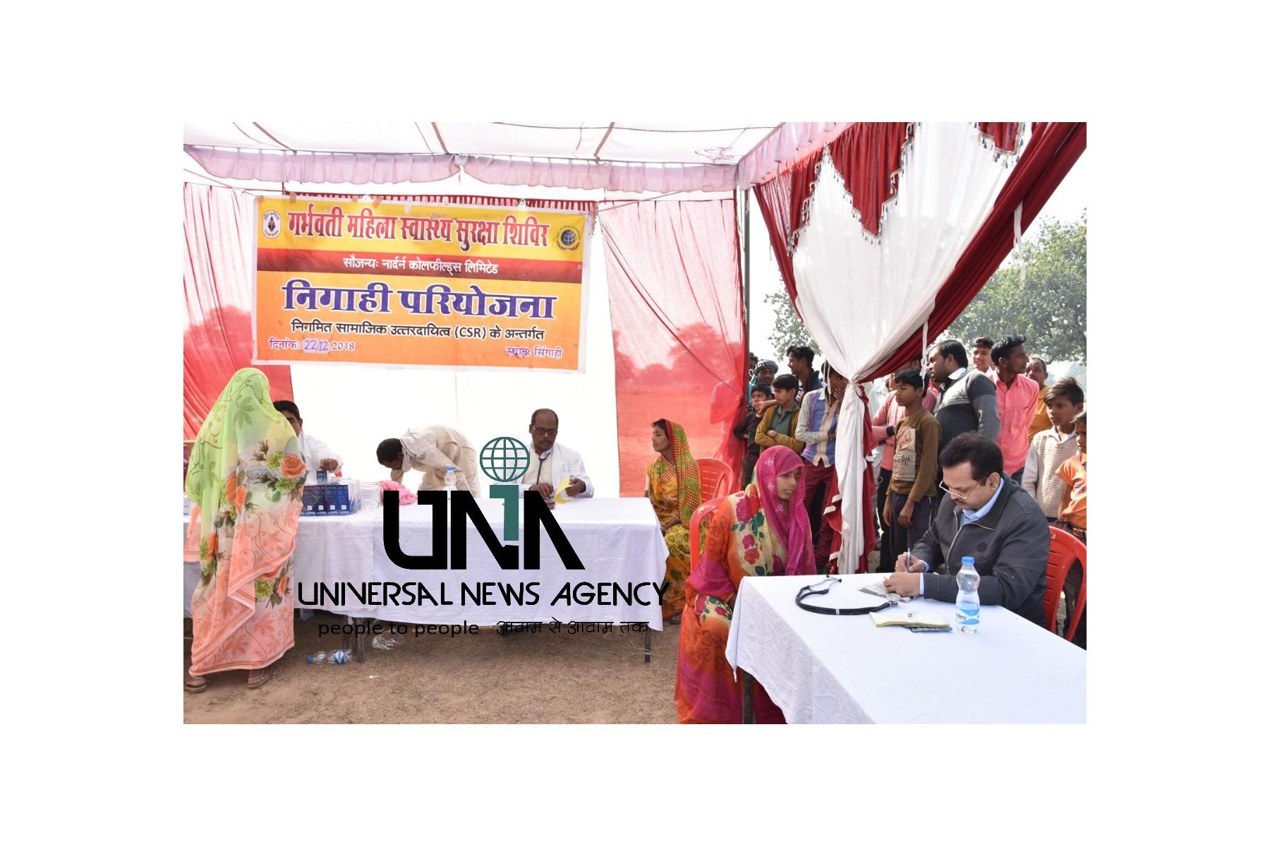 निगाही क्षेत्र स्वास्थ्य शिविर लगाकर 216 ग्रामीणों का किया फ्री मेडिकल चेक अप