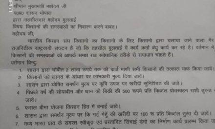 मुलताई : भारतीय किसान संघ ने किसानों की समस्याओं को लेकर सौंपा ज्ञापन।